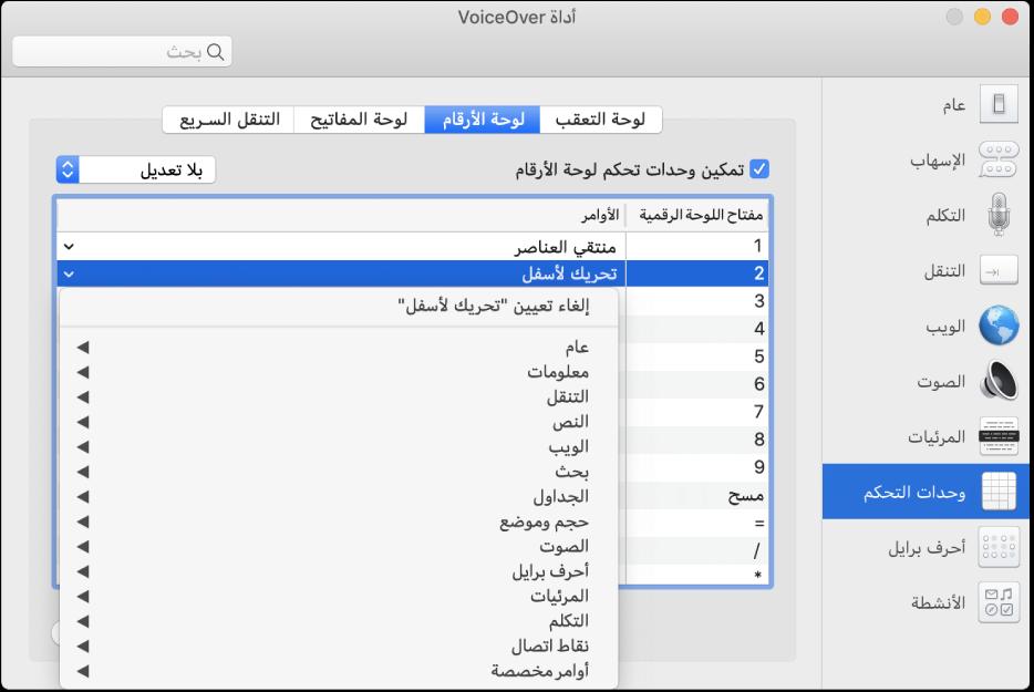 """نافذة أداة VoiceOver تظهر بها فئة وحدات التحكم محددة في الشريط الجانبي وجزء اللوحة الرقمية محددًا على اليسار. في الجزء العلوي من اللوحة الرقمية، تظهر خانة اختيار وحدة تحكم اللوحة الرقمية محددة. تم تحديد """"بلا تعديل"""" في القائمة المنبثقة """"تعديل"""". أسفل خانة الاختيار والقائمة المنبثقة يظهر جدول يحتوي على عمودين: مفتاح اللوحة الرقمية والأمر. الصف الثاني محدد ويحتوي على رقم ٢ في عمود مفتاح اللوحة الرقمية و""""تحريك لأسفل"""" في عمود الأمر. قائمة منبثقة أسفل """"تحريك لأسفل"""" تظهر بها فئات الأمر، مثل عام؛ تحتوي كل فئة على سهم لعرض الأوامر التي يمكن تعيينها إلى مفتاح اللوحة الرقمية الحالي."""