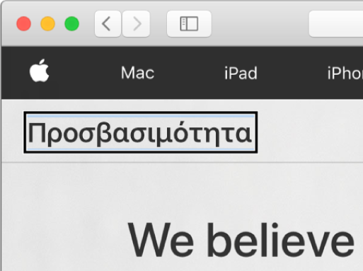 Ο δρομέας VoiceOver –ένα σκούρο ορθογώνιο περίγραμμα– με την εστίαση στη λέξη «Προσβασιμότητα» στην οθόνη.
