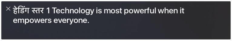कैप्शन पैनल दिखाता है कि VoiceOver वर्तमान में क्या बोल रहा है।