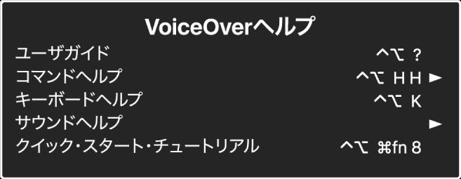 「VoiceOverヘルプ」メニューは、次の項目を一覧表示するパネルです(上から下へ順番に): 「オンラインヘルプ」、「コマンドヘルプ」、「キーボードヘルプ」、「サウンドヘルプ」、「クイック・スタート・チュートリアル」、「スタートアップガイド」。各項目の右側には、その項目を表示するVoiceOverコマンド、またはサブメニューにアクセスするための矢印が表示されています。
