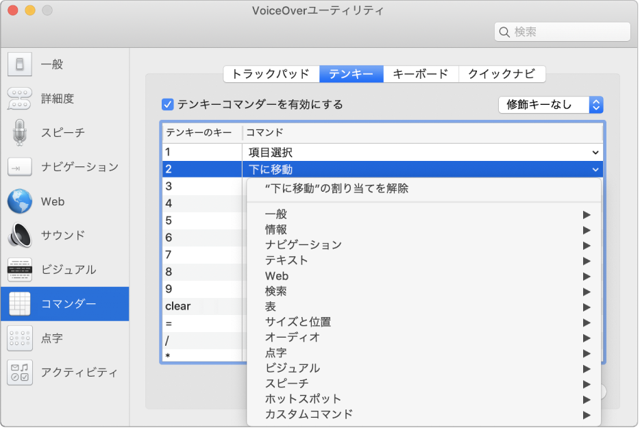 VoiceOverユーティリティウインドウ。サイドバーで「コマンダー」カテゴリが選択され、右側で「テンキー」パネルが選択されています。「テンキー」パネルの上部で、「テンキーコマンダーを有効にする」チェックボックスが選択されています。「修飾キー」ポップアップメニューで「修飾キーなし」が選択されています。チェックボックスとポップアップメニューの下には、2列の表があります: 「テンキーのキー」と「コマンド」。2番目の行が選択されていて、「テンキーのキー」列に「2」、「コマンド」列に「下に移動」が含まれています。「下に移動」の下にあるポップアップメニューには「一般」などのコマンドカテゴリが表示されています。各カテゴリには矢印があり、現在の「テンキーのキー」に割り当てることができるコマンドが表示されています。