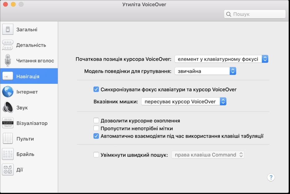 Вікно утиліти VoiceOver з вибраною категорією «Навігація» на боковій панелі ліворуч і опціями цієї категорії праворуч. У нижньому правому куті вікна розташовано кнопку довідки, яка відкриває розділ онлайн-довідки VoiceOver з інформацією про опції.