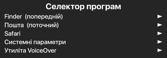 Селектор програм — це панель, яка відображає відкриті програми. Праворуч від кожного елемента у списку є стрілка.