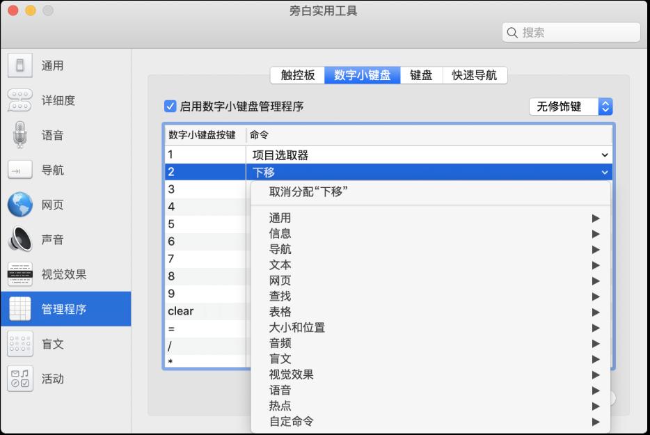 """""""旁白实用工具""""窗口,显示边栏中的""""管理程序""""类别已选定,右侧的""""数字小键盘""""面板已选定。在""""数字小键盘""""面板顶部,""""启用数字小键盘管理程序""""复选框已选定。""""修饰键""""弹出式菜单中已选择""""无修饰键""""。复选框和弹出式菜单的下方是一个表格,其中包含两列:""""数字小键盘按键""""和""""命令""""。第二行已被选定,""""数字小键盘按键""""列中显示为""""2"""",""""命令""""列中显示为""""下移""""。""""下移""""下方的弹出式菜单显示命令类别,如""""通用"""";每个类别有一个箭头,用于显示可被分配到当前数字小键盘按键的命令。"""