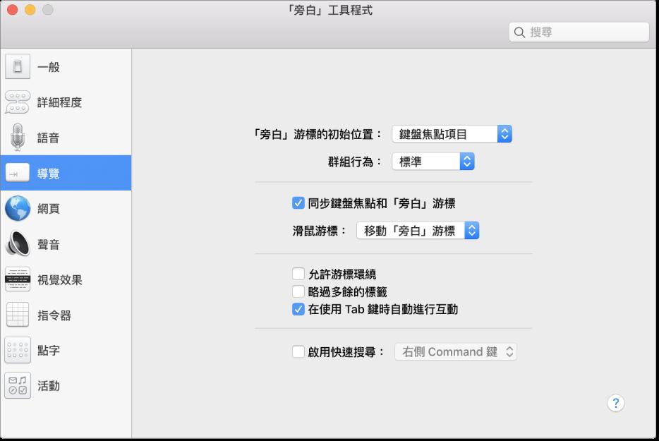 「旁白工具程式」視窗,在左側側邊欄中顯示所選的「導覽」類別,右側則為其選項。視窗的右下角是「輔助說明」按鈕,用以顯示選項的相關「旁白」網上輔助說明。