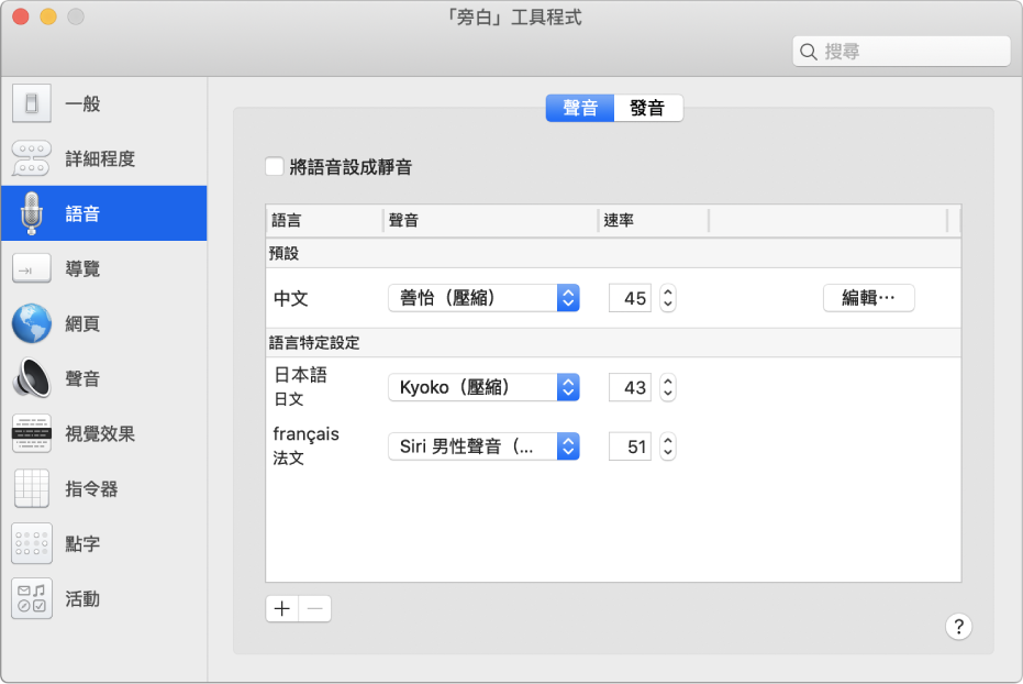 「旁白工具程式」的「聲音」面板,顯示英文、法文和日文語言的聲音設定。