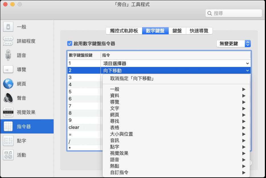 「旁白工具程式」視窗,在側邊欄中顯示所選的「指令器」類別,右側則為所選的「數字鍵盤」面板。在「數字鍵盤」面板的上方,「啟用數字鍵盤指令器」剔選框已被剔選。未從「變更鍵」彈出式選單中選取任何「變更鍵」。在剔選框和彈出式選單下方是一個包含兩個直欄的表格:「數字鍵盤鍵」和「指令」。已選取第二列,且在數字鍵盤按鍵欄包含「2」,而「指令」直欄中是「向下移動」。「向下移動」下方的彈出式選單顯示指令類別(如「一般」);每個類別都有一個箭嘴來顯示指令,可被指定給目前「數字鍵盤」鍵。