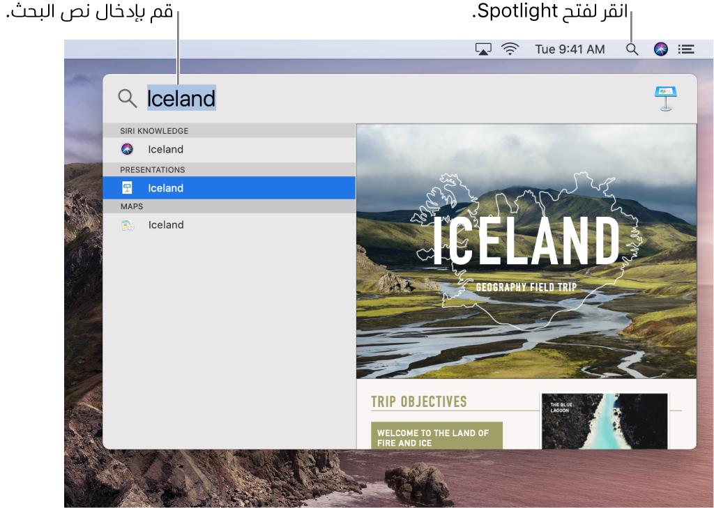 قائمة Spotlight تعرض مثالاً لعملية بحث مع نتائج البحث.