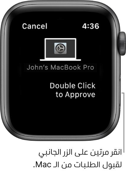 AppleWatch تعرض طلب موافقة من MacBookPro.