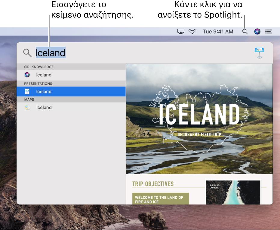 Το μενού του Spotlight, όπου εμφανίζεται ένα παράδειγμα αναζήτησης και αποτελέσματα αναζήτησης.