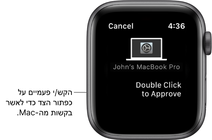 Apple Watch מציג בקשת אישור מ-MacBook Pro.