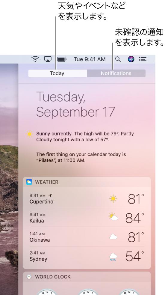 天気と3つの場所が表示されている「今日」パネル。「通知」タブをクリックすると、未対応の通知が表示されます。