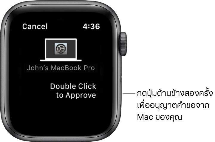 Apple Watch ที่แสดงคำขออนุญาตจาก MacBook Pro