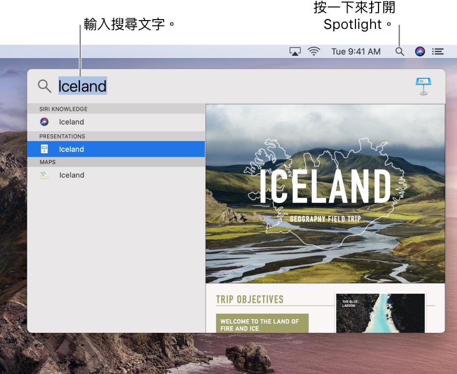 Spotlight 選單,顯示範例搜尋和搜尋結果。