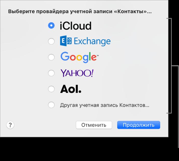 Окно для добавления учетных записей интернета впрограмму «Контакты».