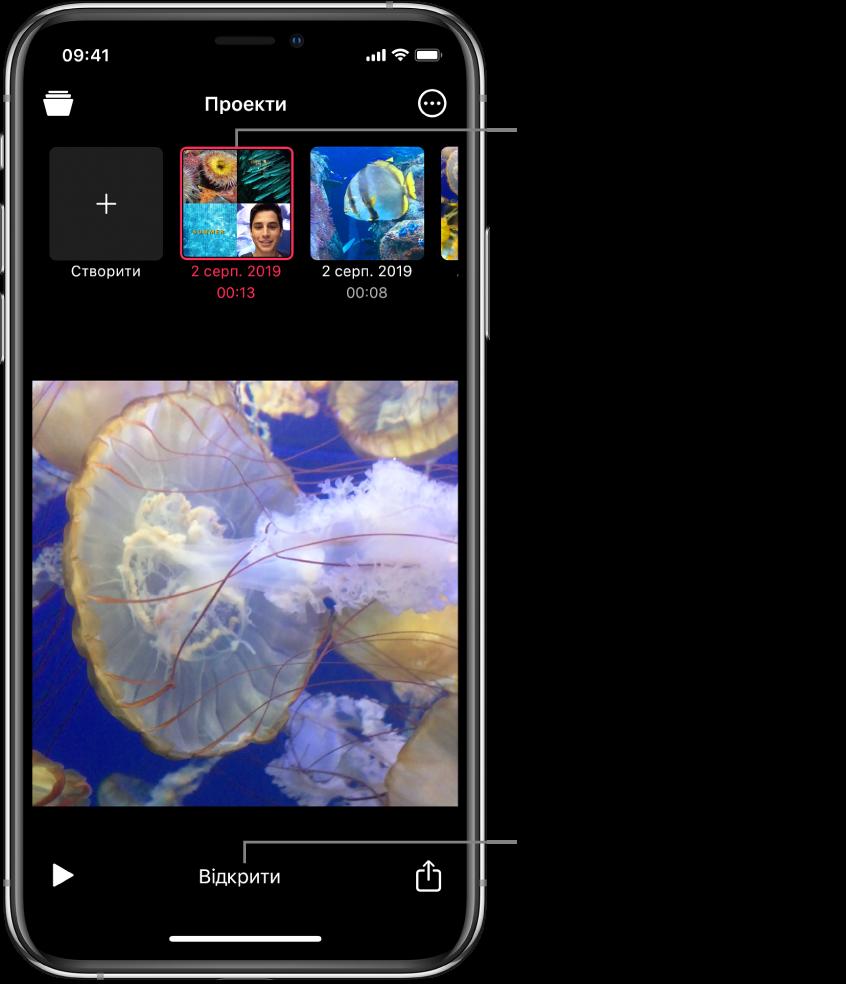 Кнопка «Створити нове» і мініатюри наявних проектів над відеозображенням в оглядачі з кнопкою «Відкрити» попід.
