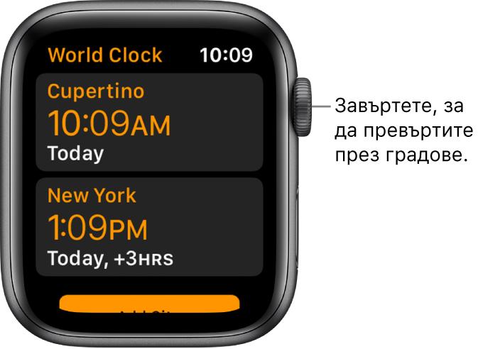 Приложението World Clock (Час по света) със списък градове и плъзгач за прелистване.