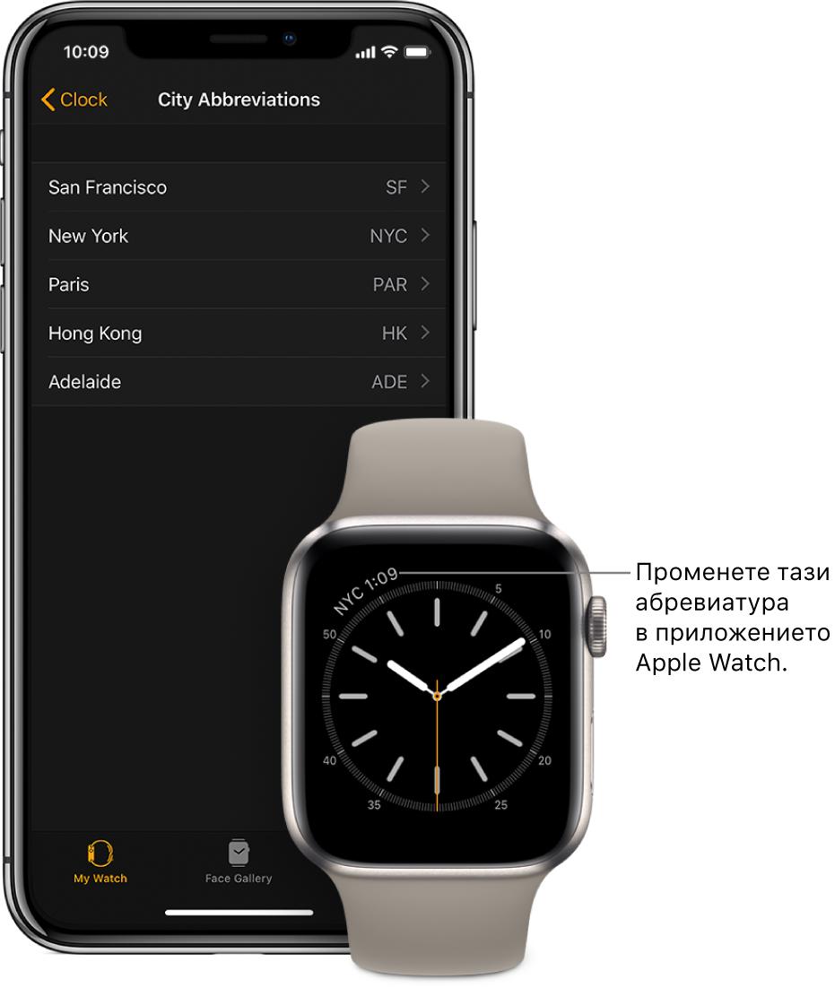 Циферблат с пойнтер към местното време в Ню Йорк, като се използва съкращението NYC. Следващият екран показва списъка с градове в настройките City Abbreviations (Съкращения на градове) в настройките Clock (Часовник) в приложението Apple Watch на iPhone.