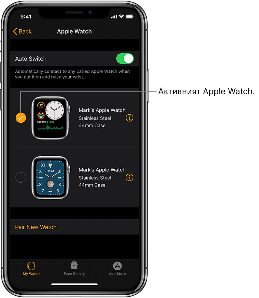 Отметка показва активния Apple Watch.