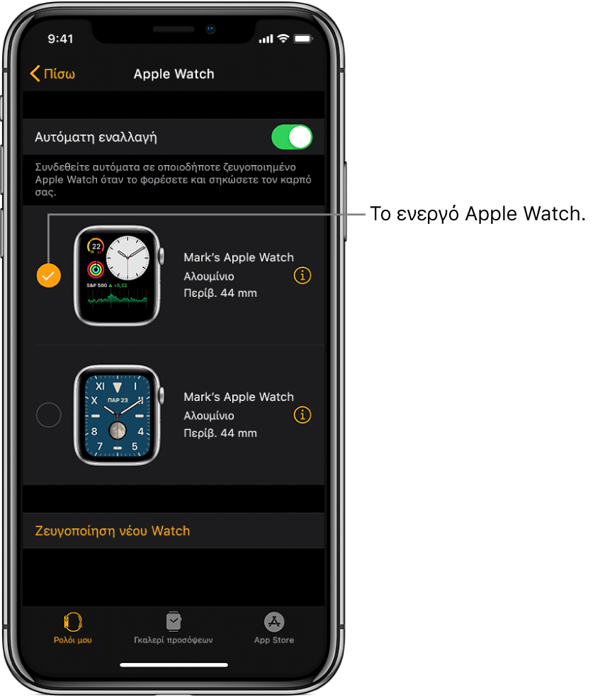 Σημάδι επιλογής που δείχνει το ενεργό AppleWatch.