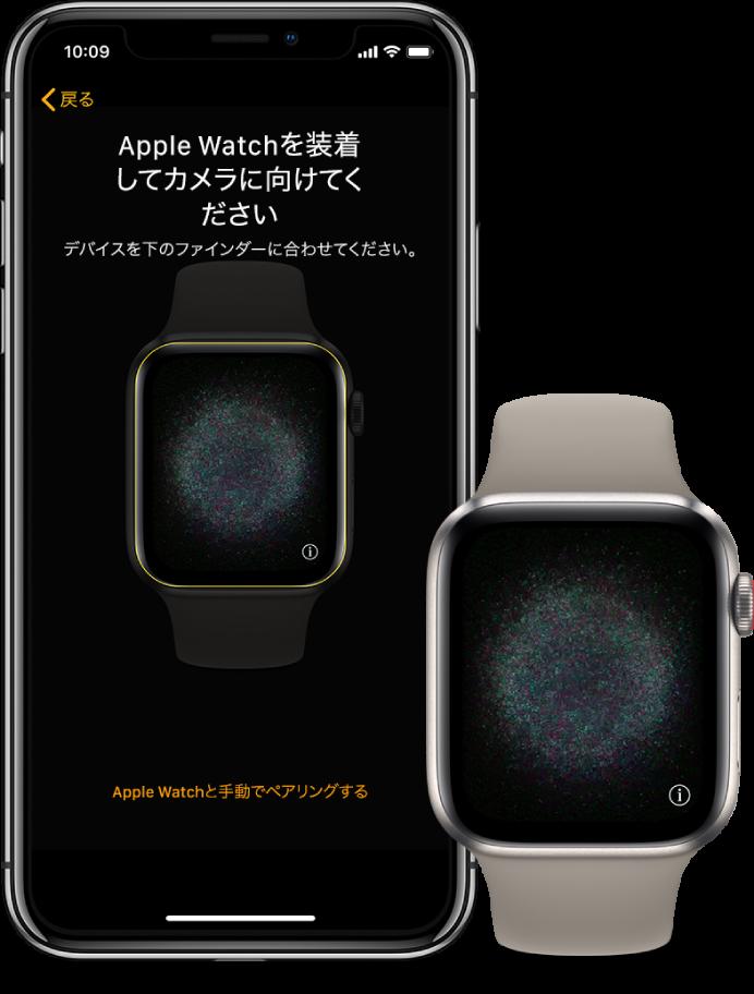 iPhoneとApple Watchが横に並んでいます。iPhoneの画面にペアリングの指示が表示され、ファインダーにAppleWatchが映っています。AppleWatchの画面にはペアリングのイメージが表示されています。