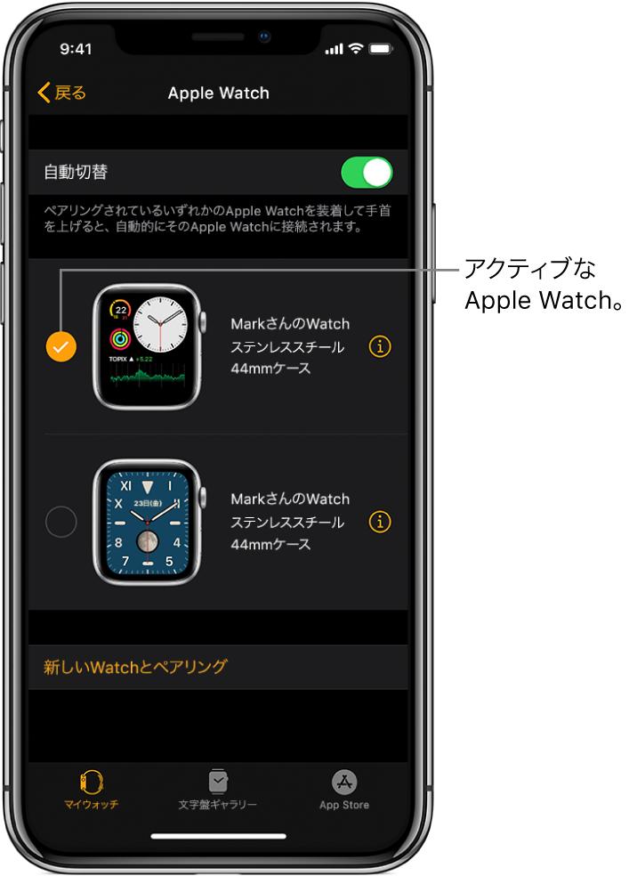 チェックマークはアクティブなApple Watchを示します。