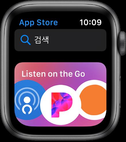 AppStore 앱이 표시된 AppleWatch. 하단의 앱 모음과 함께 디스플레이 상단 부근에 검색 필드가 나타남.