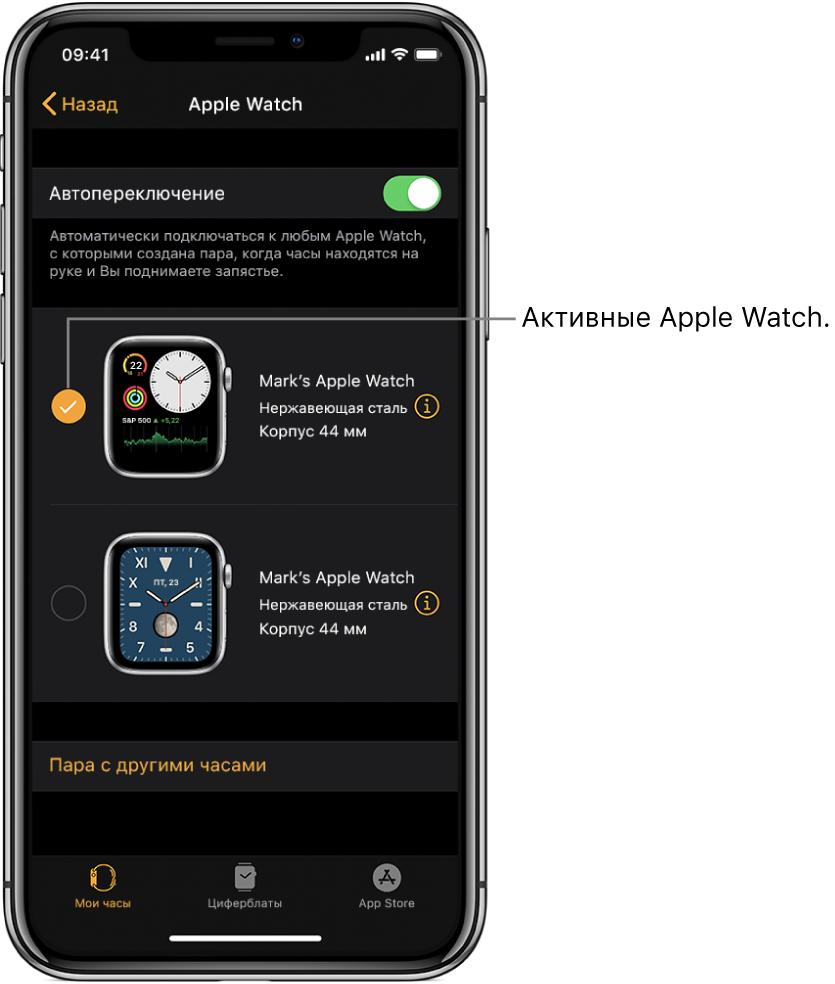 Галочкой отмечены активные AppleWatch.