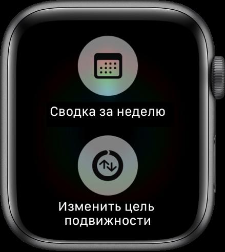 Экран программы «Активность» с кнопками «Сводка за неделю» и «Изменить цель подвижности».
