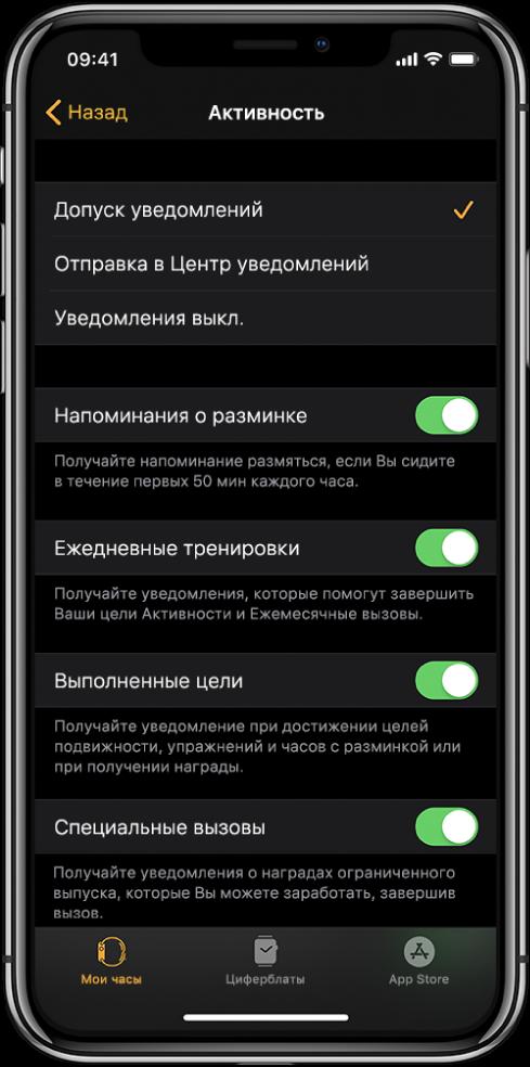 Экран «Активность» в программе AppleWatch, на котором можно выбрать, какие уведомления Вы хотите получать.