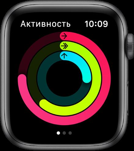 Экран программы «Активность», на котором видны три кольца: «Подвижность», «Упражнения» и «С разминкой».