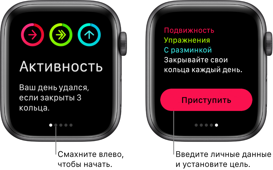 Два экрана часов. На одном показан начальный экран программы «Активность», на другом показана кнопка «Приступить».