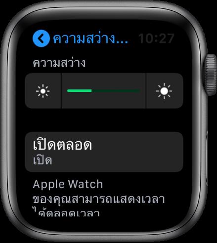 ปุ่มเปิดตลอดในหน้าจอความสว่างและขนาดข้อความบน Apple Watch