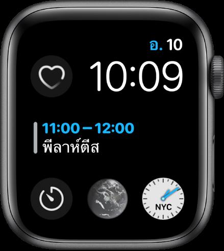 หน้าปัดนาฬิกาอินโฟกราฟโมดูลาร์ที่แสดงวัน วันที่ และเวลาที่ด้านบนขวา สภาพอากาศที่ตรงกลาง และหน้าปัดย่อยสามหน้าปัดที่ใกล้กับด้านล่างสุด
