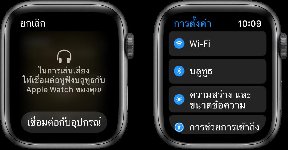 ถ้าคุณสลับแหล่งเสียงเป็น Apple Watch ก่อนที่คุณจะจับคู่กับลำโพงหรือหูฟังแบบบลูทูธ ปุ่มเชื่อมต่ออุปกรณ์จะแสดงขึ้นที่ด้านล่างสุดของหน้าจอซึ่งจะนำคุณไปที่การตั้งค่าบลูทูธบน Apple Watch ซึ่งเป็นที่ที่คุณสามารถเพิ่มอุปกรณ์สำหรับรับฟังได้