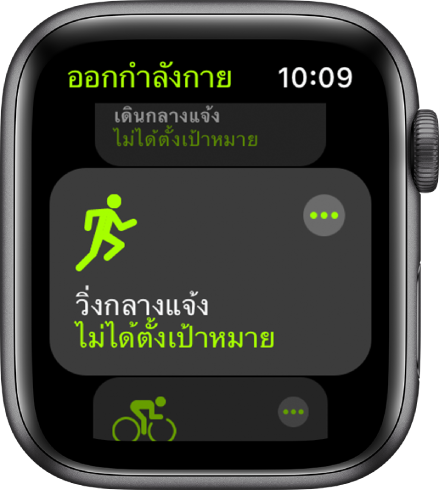 หน้าจอออกกำลังกายพร้อมไฮไลท์การออกกำลังกายด้วยการวิ่งกลางแจ้ง