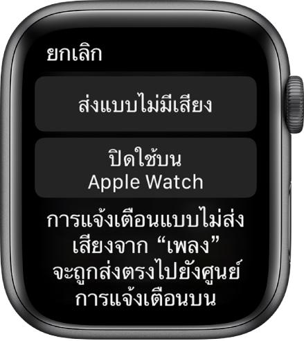 """การตั้งค่าการแจ้งเตือนบน Apple Watch ปุ่มด้านบนสุดระบุว่า """"ส่งอย่างเงียบๆ"""" และปุ่มด้านล่างสุดระบุว่า """"ปิดใช้บน Apple Watch"""""""