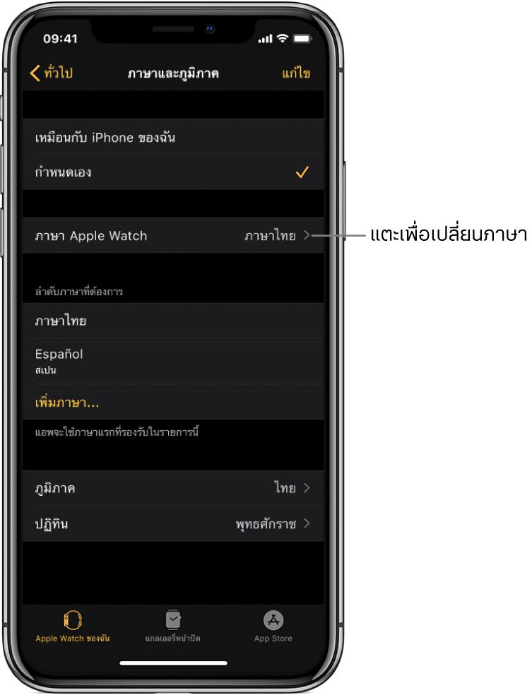 หน้าจอภาษาและภูมิภาคในแอพ Apple Watch ซึ่งมีการตั้งค่าภาษาของนาฬิกาอยู่บริเวณด้านบนสุด