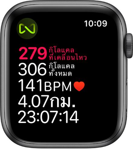 หน้าจอออกกำลังกายที่มีรายละเอียดการออกกำลังกายบนลู่วิ่ง สัญลักษณ์ที่มุมด้านซ้ายบนสุดที่ระบุว่า Apple Watch เชื่อมต่อแบบไร้สายกับลู่วิ่ง