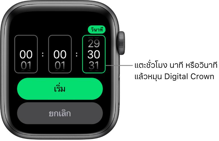 การตั้งค่าสำหรับสร้างนาฬิกานับถอยหลังที่กำหนดเอง โดยมีชั่วโมงอยู่ทางซ้าย นาทีอยู่ตรงกลาง และวินาทีอยู่ทางขวา ปุ่มเริ่มต้นอยู่ด้านล่าง