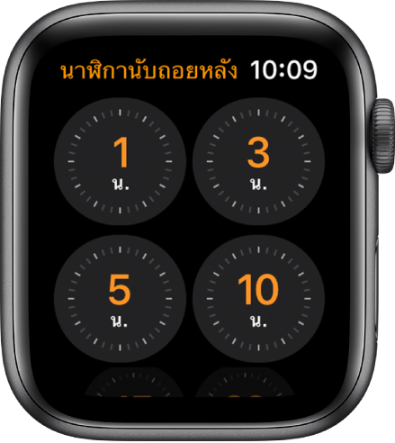 หน้าจอแอพนาฬิกานับถอยหลังที่แสดงการตั้งปลุกสำหรับ 1, 3, 5 หรือ 10 นาที