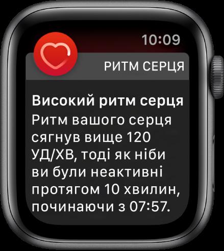 Екран «Високий ритм серця» зі сповіщенням про те, що ваш ритм серця перевищив 120уд/хв, коли ви були неактивні протягом 10 хвилин.