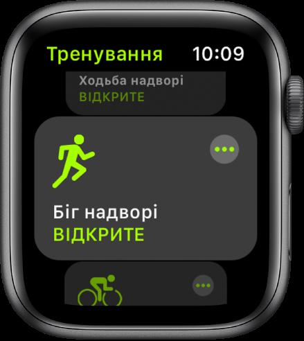 Екран «Тренування» з виділеним тренуванням «Біг надворі».