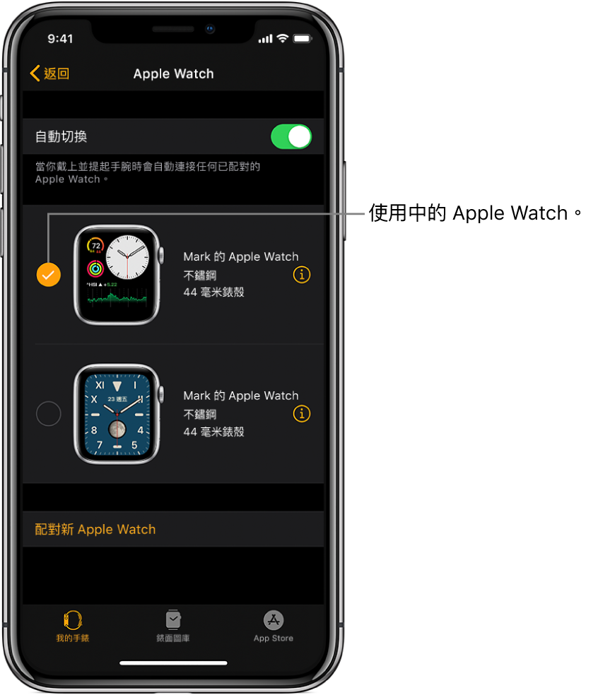 使用中的 AppleWatch 旁邊會顯示剔號。