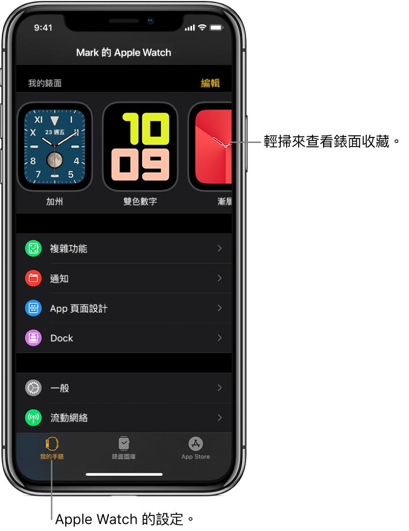 iPhone 上的 Apple Watch App,開啟了「我的手錶」畫面,頂部附近顯示錶面,其下方顯示設定。Apple Watch App 的畫面底部有四個分頁:最左方的分頁是「我的手錶」,你可在此處進行 Apple Watch 設定;下一個分頁是「錶面圖庫」,你可在此處探索可用的錶面及複雜功能;然後是 App Store,你可在此處下載 Apple Watch 用的 App;最後是「搜尋」,你可以在此處尋找 App Store 的 App。