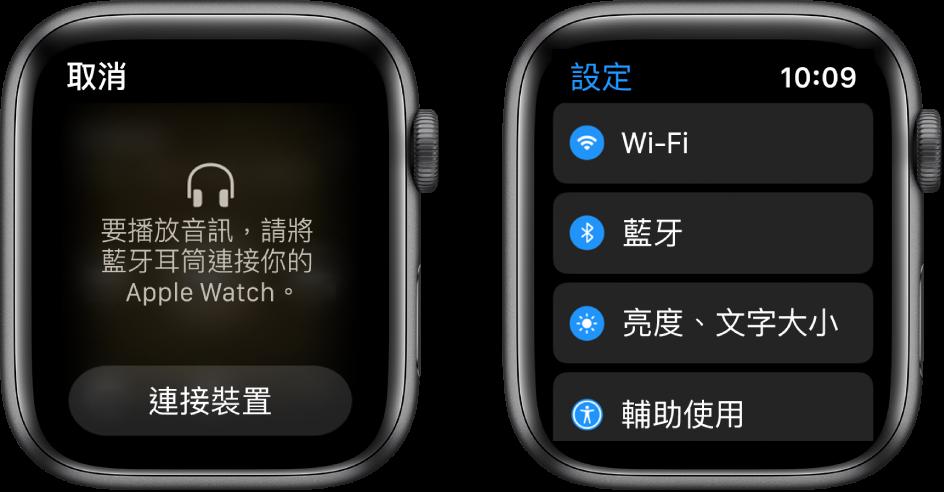 如你在配對藍牙揚聲器或耳機前將音訊來源切換至 AppleWatch,則會有一個「連接裝置」按鈕顯示在螢幕底部,可以帶你前往 AppleWatch 上的「藍牙」設定,你可以在此處加入聆聽裝置。