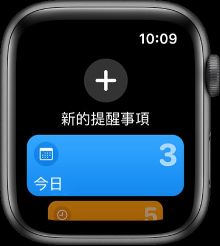 「提醒事項」App。