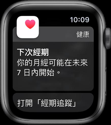 Apple Watch 顯示經期預測畫面,寫著「下次經期。你的月經可能會在未來 7 日內開始。」底部顯示「開啟經期追蹤」按鈕。