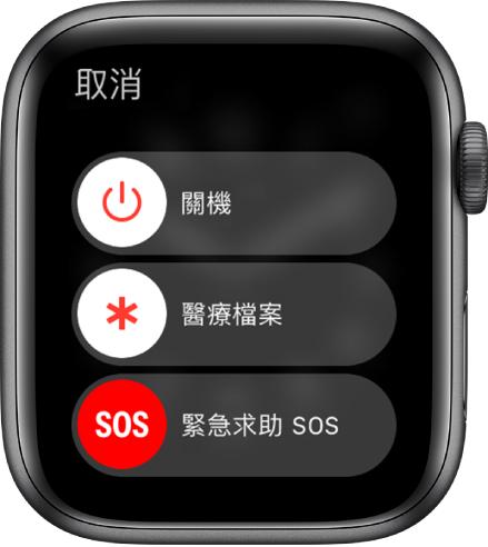 Apple Watch 畫面顯示三個滑桿:關機、醫療檔案及緊急求助 SOS。拖移「關機」滑桿即可關閉 Apple Watch。