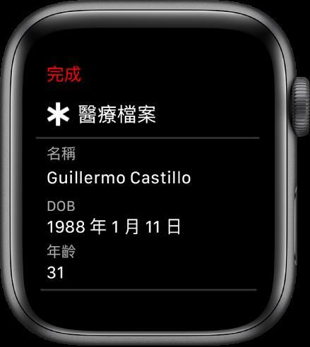 「醫療檔案」畫面,顯示用户姓名、生日和年齡。